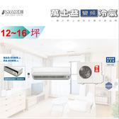 萬士益冷氣 極定頻12~16坪 冷暖一對一《MAS-85MR/RA-85MR》下單前先確認是否有貨