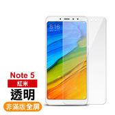 紅米 Note5 透明 9H 高清 全屏 鋼化玻璃膜 手機 螢幕保護貼 高清透明 完美服貼 輕薄纖透