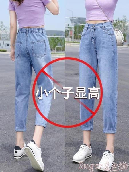 牛仔褲 牛仔褲女夏薄2021年新款小個子鬆緊腰直筒寬鬆哈倫九分老爹蘿卜褲 新品