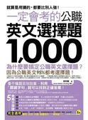 (二手書)一定會考的公職英文選擇題1,000:就算是用猜的,都要比別人強!