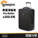 LOWEPRO 羅普 Pro Roller x300 AW 專業滑輪者 大砲專業包 立福公司貨
