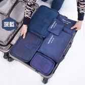 SUNTYIBE 輕旅行收納袋 6件組 深藍