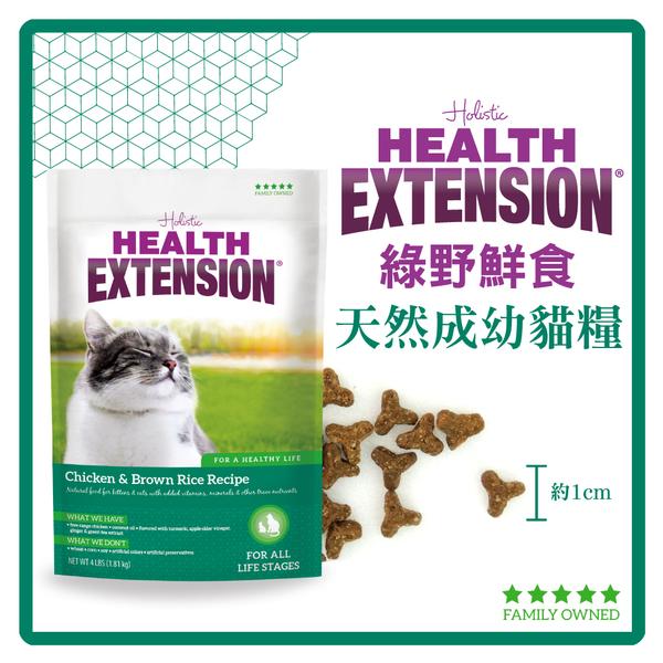 【力奇】Health Extension 綠野鮮食 天然成幼貓糧-1LB 超取限7包 (A002A01-01)