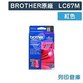 原廠墨水匣 BROTHER 紅色 LC67M /適用 MFC 290C/490CW/790CW/795CW/6490CW
