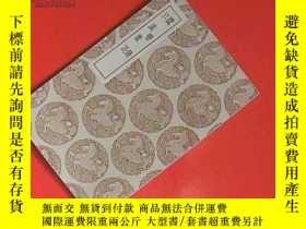 二手書博民逛書店罕見攬轡錄6235 范成大 商務印書館 出版1936