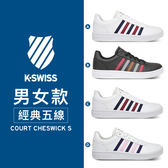 K-SWISS Court Cheswick S 休閒運動鞋-男女任選