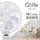 【Qlife質森活】14吋 DC節能 遙控 純白美型 壁扇 WF313Q