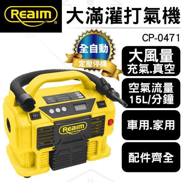 Reaim萊姆大滿灌打氣機 CP-0471