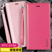 HTC Desire 19+ 簡約珠光 手機皮套 插卡可立式手機套 隱藏磁扣 手提式保護套 吊繩 軟內殼