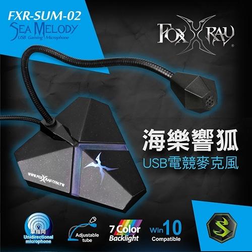 FOXXRAY FXR-SUM-02 海樂響狐USB電競麥克風