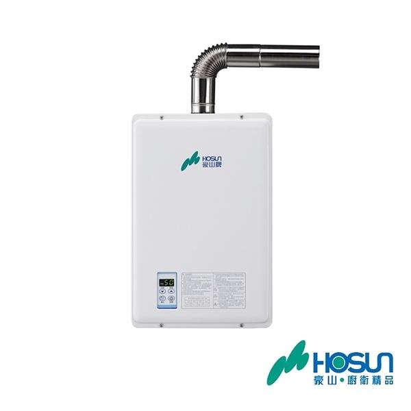 送原廠基本安裝 豪山 FE式16L數位恆溫強制排氣熱水器 H-1690