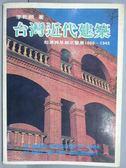 【書寶二手書T1/建築_PPQ】台灣近代建築_李乾朗_民76