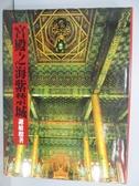 【書寶二手書T9/藝術_PKV】宮殿之海紫禁城_謝敏聰_附殼