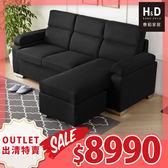 出清 布沙發 L型沙發 高登日式高背三人座+凳沙發-2色/ H&D東稻家居