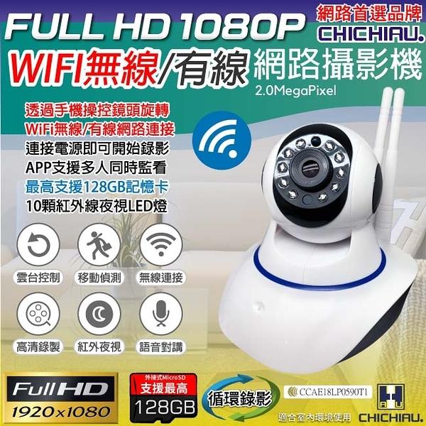 【CHICHIAU】1080P WIFI無線有線兩用智慧型遠端遙控網路攝影機 影音記錄器