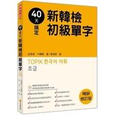 40天搞定新韓檢初級單字暢銷修訂版(隨書附韓籍名師親錄標準韓語朗讀音檔QR Co