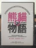 挖寶二手片-THD-416-正版VCD-動畫【熊貓物語 1碟】-國語發音(直購價)