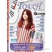 i Touch(就是愛彈琴) 第35輯【鋼琴譜/五線譜/鋼琴教學】