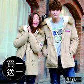 『潮段班』【HJ000A72】買一送一限日韓秋冬新款情侶潮流絨棉加厚毛領連帽保暖外套中長款大衣