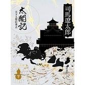 太閤記(天下人豐臣秀吉-下)