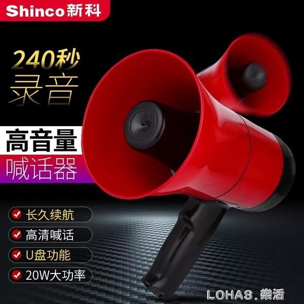 錄音喇叭揚聲器叫賣機戶外地攤擺攤叫賣神器手持宣傳廣告喊話器嗽叭大聲公 樂活生活館