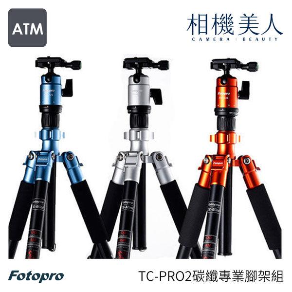 FOTOPRO 富圖寶 TX-Mini  微單 類單專用 彩色 三腳架 公司貨  藍 橘 銀