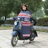 一體擋風衣時尚印星星擋風保暖防曬被電動車摩托腳踏車專用【韓衣舍】