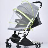 嬰兒手推車蚊帳全罩式加大加密透氣通用立體帶拉鍊嬰兒傘車防蚊罩   泡芙女孩轻时尚