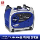 【公司貨】YAMAHA 變頻靜音發電機 EF2400S 日本製造 超靜音 小型發電機 方便攜帶 變頻發電機 性能優