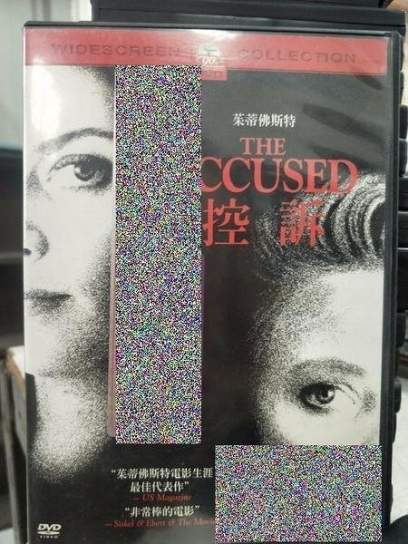 挖寶二手片-0B01-522-正版DVD-電影【控訴】-茱蒂佛斯特電影生涯代表作(直購價)