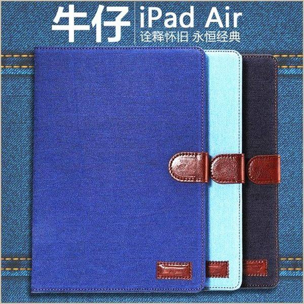 復古牛仔布 iPad Air 平板皮套 智慧休眠 保護套 iPad AIR 平板皮套 插卡 保護套 牛仔紋 保護殼