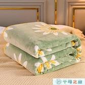 加厚毛毯珊瑚絨毯子被子毛巾被法蘭絨蓋毯床單[千尋之旅]