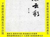 二手書博民逛書店DA113165罕見滾滾雲彩(一版一印)Y1113 易人 光明日報出版社 出版2016