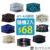 隨機2件68 【OBIYUAN】口罩 收納套 可清洗 重覆 替換 MIT環保口罩套 【SP995】