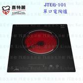 【PK廚浴生活館】高雄喜特麗 JTEG-101 單口電陶爐  實體店面 可刷卡