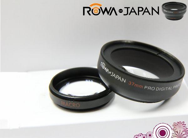 ROWAJAPAN【37mm】 0.45X 廣角鏡頭 具有MACRO放大功能