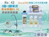 ◆暖心耶誕慶◆水築館淨水 Dura-390奈米生飲級高效能淨水器 7道 Dura3MEverpure濾頭 過濾器(42)