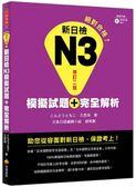 新日檢N3模擬試題+完全解析修訂二版