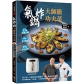 氣炸鍋大師級功夫菜 用少油、方便的氣炸鍋製作「職人級澎湃宴會菜」