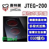 【fami】喜特麗 電陶爐 JTEG 200 雙口觸控電陶爐
