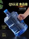 水桶 食品級純凈水桶家用飲水機專用礦泉水桶7.5升加厚手提桶裝水空桶