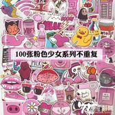 行李箱貼紙/女可愛旅行箱貼防水粉紅色卡通電腦筆記本裝飾貼畫 TC原創館