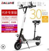 電動車鋰電迷你小型電動滑板車電動成人車折疊代步自行車女性 LX 【全網最低價】