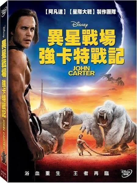 異星戰場 強卡特戰記 DVD(購潮8)