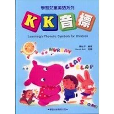 兒童美語kk音標