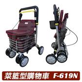 【必翔】菜籃型購物車。散步購物車。助行車F-619N