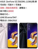 【玄凰】ASUS ZenFone 5Z ZS620KL 6G/128G-黑/銀-(送9H玻璃保貼+空壓殼+傳輸線)