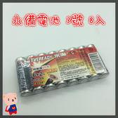 ❤永備碳鋅電池3號(AA)8入❤適用電池 時鐘 鬧鐘 電子產品 鍵盤 滑鼠 家電用品 玩具❤