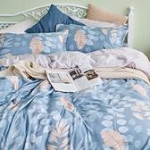 床包兩用被組 / 雙人【笙笙悠林】含兩件枕套 100%天絲 戀家小舖台灣製AAU215