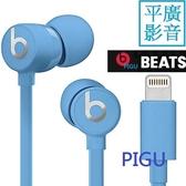 平廣 送超禮蘋果公司貨保一年 Beats urBeats3 藍色 耳機 Lightning 接頭 urBeats 3 3鍵線控